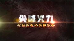 """《军事科技》20180714尖峰火力⑤""""镰刀"""""""