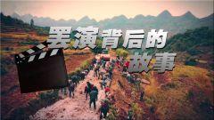 《中国武警》20180715罢演背后的故事