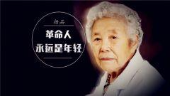 《军旅人生》201807016杨品:革命人永远年轻