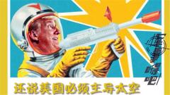 """【军事嘚吧】组建太空军,特朗普这是想""""上天""""?"""