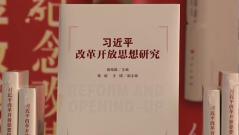 纪念改革开放四十周年《习近平改革开放思想研究》出版