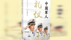 《中国军人礼仪》:不学礼,无以立