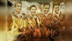 《大轰炸》8月首映,准备观影的军迷们,练好内功了吗