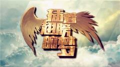 《军事纪实》 20180723 插着翅膀的梦
