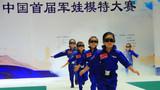 首届军娃模特大赛在北京隆重开赛