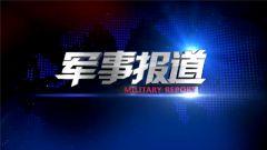 《军事报道》20180724 构建高效作战指挥机构