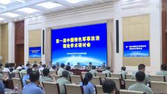 首届中国特色军事法治理论学术研讨会在京举行
