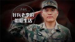 《军旅人生》20180724李海民:老李的船艇生活