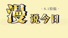 【漫说今日—8月1日】解放军军帽的演变史