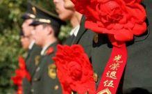 8月1日起国家再提退役军人等补助标准