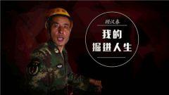 《军旅人生》20180727顾汉春:我的掘进人生