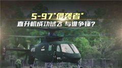 """《军事科技》201080728 S-97""""侵袭者"""""""