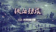 《讲武堂》 20180728 光荣的临汾旅