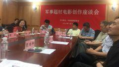 """中国电影家协会在京举办""""军事题材创作座谈会"""""""