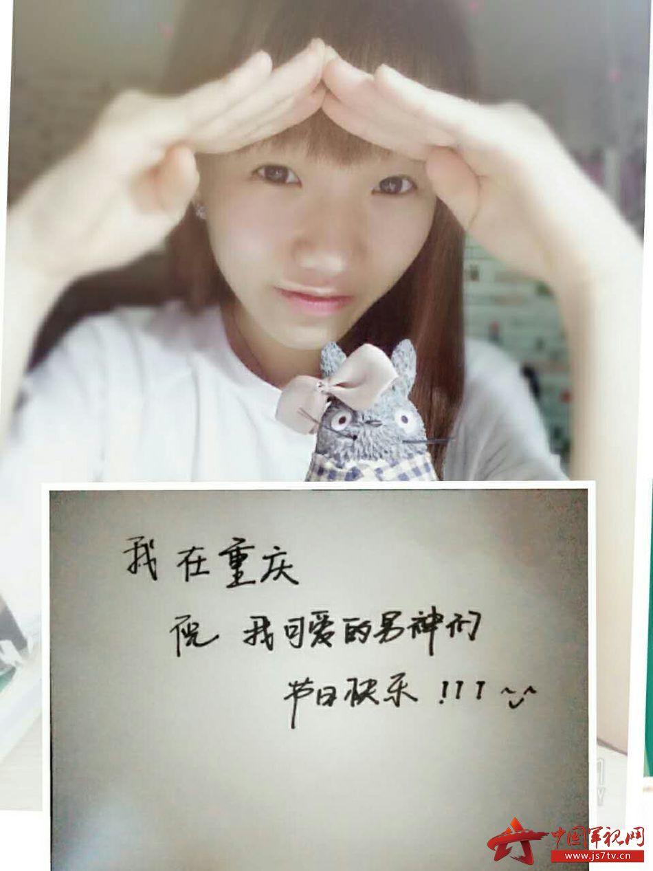 我在重庆,祝可爱的兵哥节日快乐!