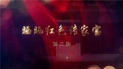 《军迷淘天下》20180729晒晒红色传家宝(二)