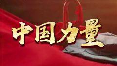 【八一独家策划】中国力量之战略支援部队