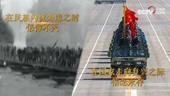微视频:习近平推崇的军人气质