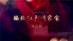 《军迷淘天下》20180805晒晒红色传家宝(三)