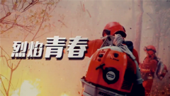 《中国武警》中国武警基层纪事 烈焰青春