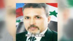 叙利亚官媒:军方科学家遭暗杀