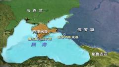 """克里米亚战略位置突出 被称""""黑海门口"""""""