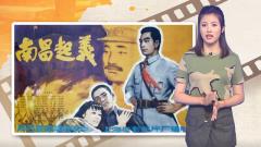 【传承红色基因】南昌起义:重温那段激情燃烧的岁月