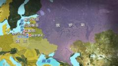 美国围追堵截 俄罗斯会如何回击
