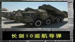 明星装备:长剑10巡航导弹