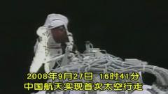 航天领域的重磅突破——太空行走