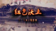 《讲武堂》20180811红色沃土:烽火鄂豫皖