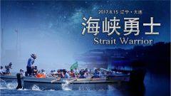 """8支队伍集结大连,一场""""大战""""即将在渤海海峡爆发"""