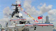 """台湾当局欲复活""""第二海军""""提升海军实力"""