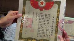 《军迷淘天下》20180812晒晒红色传家宝(四)