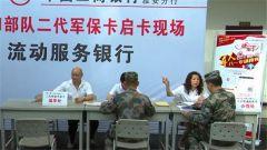 西藏军区某部:流动银行进军营