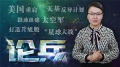 """论兵·美欲提速组建太空军 打造升级版""""星球大战"""""""