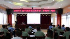 广西军区:岗前任职培训 助力新交流干部踏上新征程