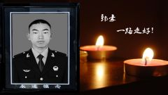 烈士郭豪 生于1999 牺牲于2018