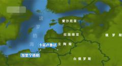 俄与北约波罗的海博弈 擦枪走火风险加大