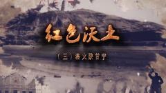 《讲武堂》 20180818 浴火陕甘宁