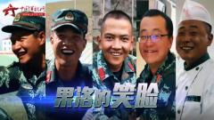 《中国武警》20180819果洛的笑脸