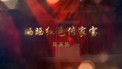 《军迷淘天下》20180819晒晒红色传家宝(五)