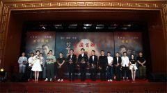 电影《信仰者》在京首映  峥嵘岁月激荡忠诚颂歌