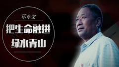 张东堂:做大山的儿子