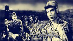 """【传承红色基因】李向阳""""绝地求生""""的双枪暗藏玄机"""