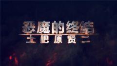 《百战经典》20180825恶魔的终结·土肥原贤二
