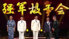 《军旅文化·大视野》 20180824 强军故事会