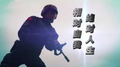 《中国武警》20180826相对自我绝对人生