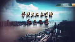《军迷淘天下》20180826武汉上空的红色飞鹰