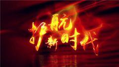 中国空军发布强军宣传片《护航新时代》